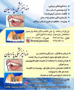 بروشور دندانپزشکی پارسیان